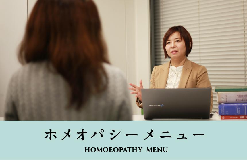 ljh_homeo_service3