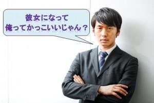関東人彼氏