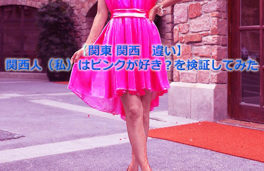 関西ピンク
