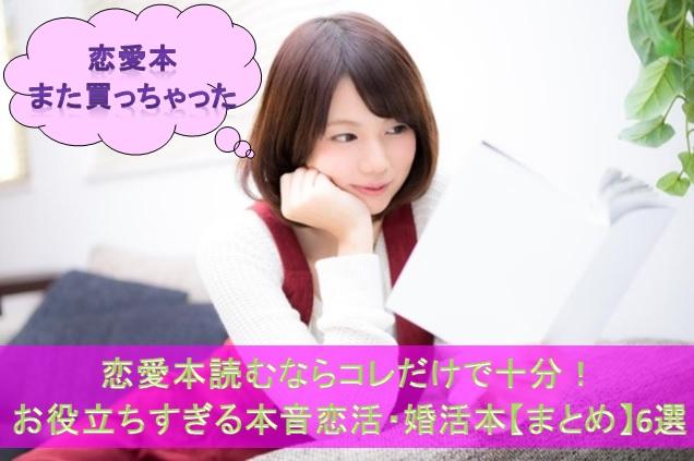 恋愛本6選