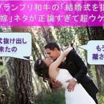 結婚式抜け出す花嫁