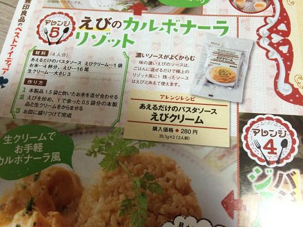 無印良品食品