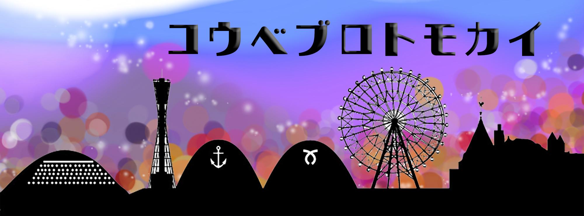 神戸ブロ友会