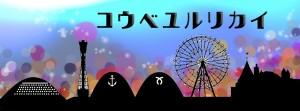神戸ゆるりj会トップ画像