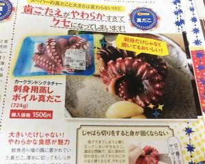 コストコ魚介おすすめ商品
