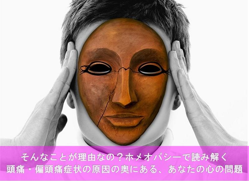 頭痛の原因と対策