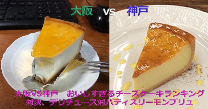 チーズケーキランキング