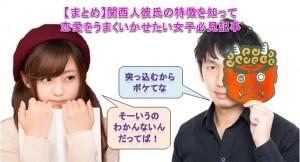 関西人彼氏特徴