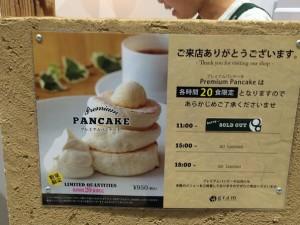 パンケーキ時間表