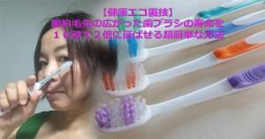 歯ブラシ裏技