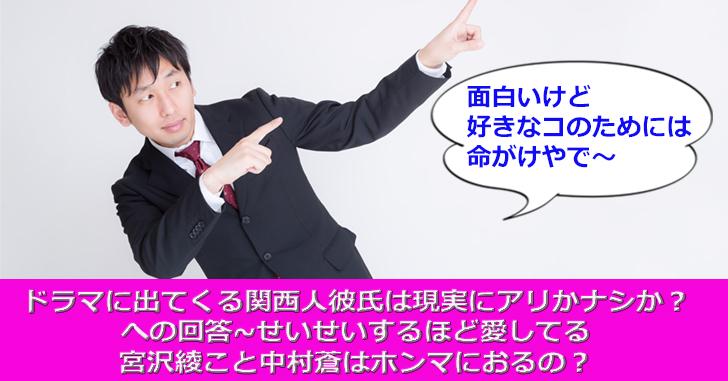 関西人彼氏