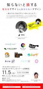 任天堂デザイナーセミナー