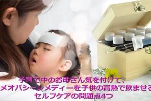 子供のホメオパシーの危険性