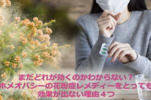 ホメオパシーと花粉症