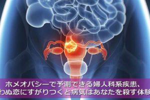ホメオパシーと婦人科系疾患