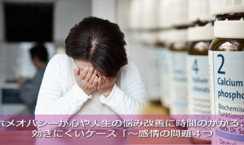 ホメオパシーと感情の問題