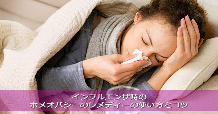 インフルエンザホメオパシー