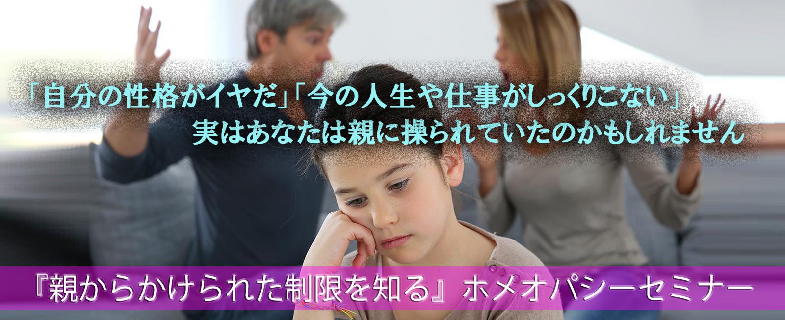 親からかけられた制限を知るセミナー