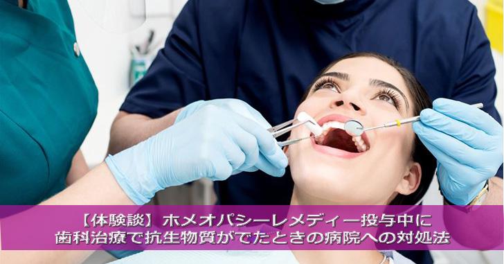 ホメオパシーと歯科治療
