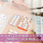 抗生物質ホメオパシー