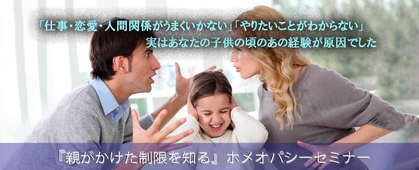 親子関係 セミナー